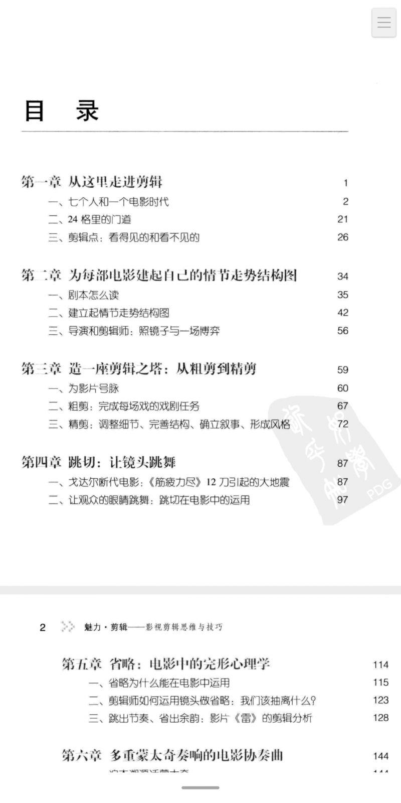 《魅力·剪辑 影视剪辑思维与技巧》 PDF下载