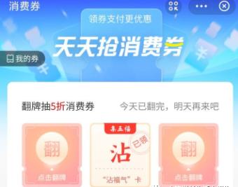 支付宝五福最强攻略,一天得60张福卡!